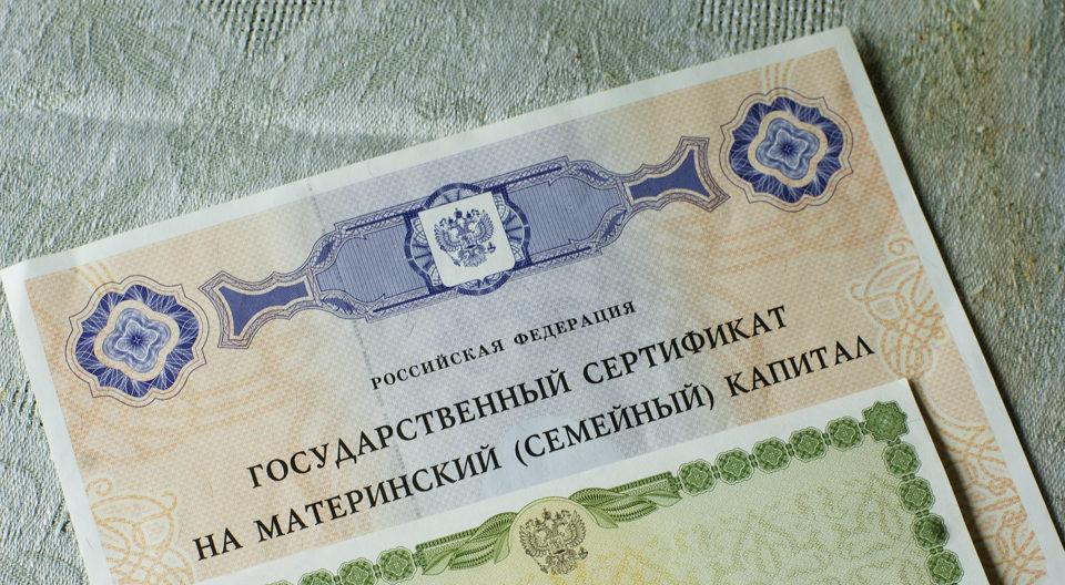 Более 1850 многодетных семей Тверской области получили региональный материнский капитал в 2019 году