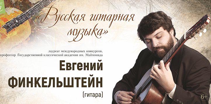 В Твери выступит известный гитарист Евгений Финкельштейн