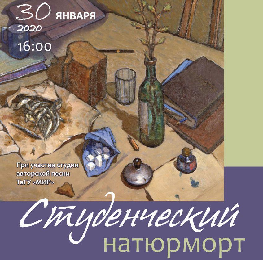 В Тверском императорском дворце пройдет музейно-театральная программа «Студенческий натюрморт»