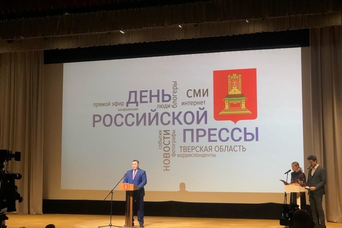 В Твери наградили лучших журналистов региона
