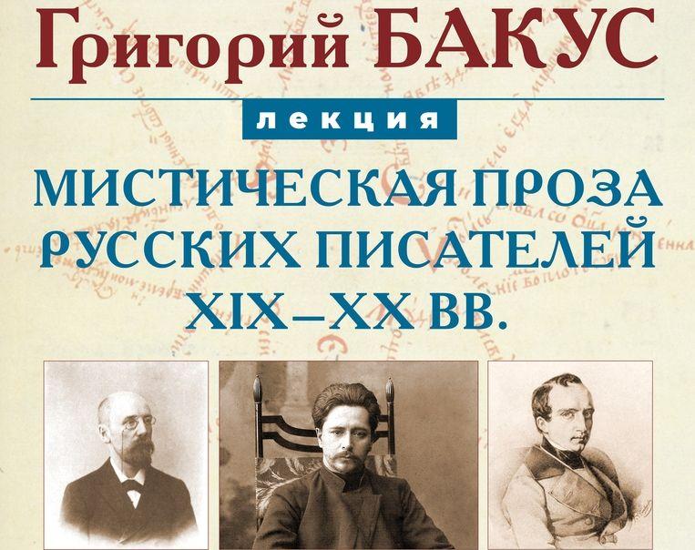 В Твери расскажут, кто из русских писателей специализировался на «ужастиках»