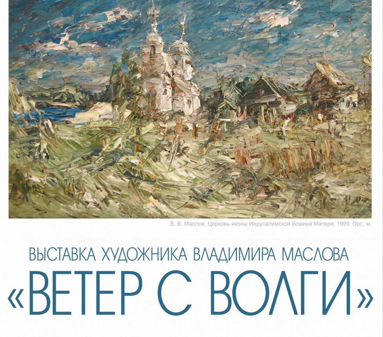 В Твери работает выставка картин Владимира Маслова
