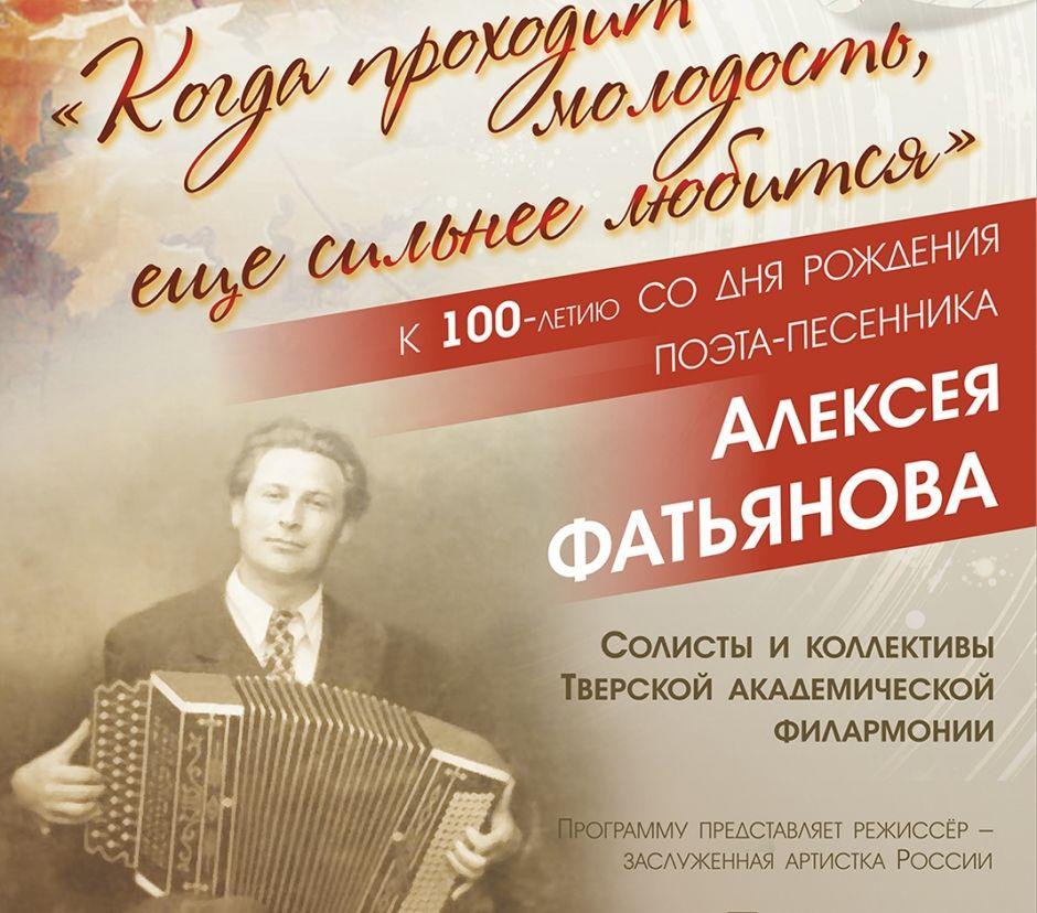 В Тверской филармонии прозвучат известные песни на стихи Алексея Фатьянова