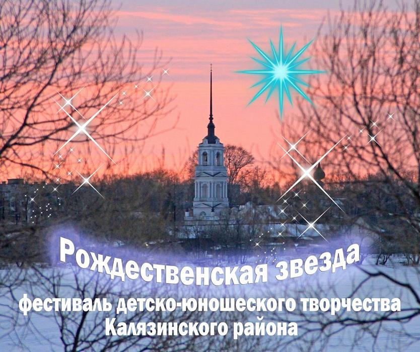 В Калязине прошел фестиваль «Рождественская звезда»