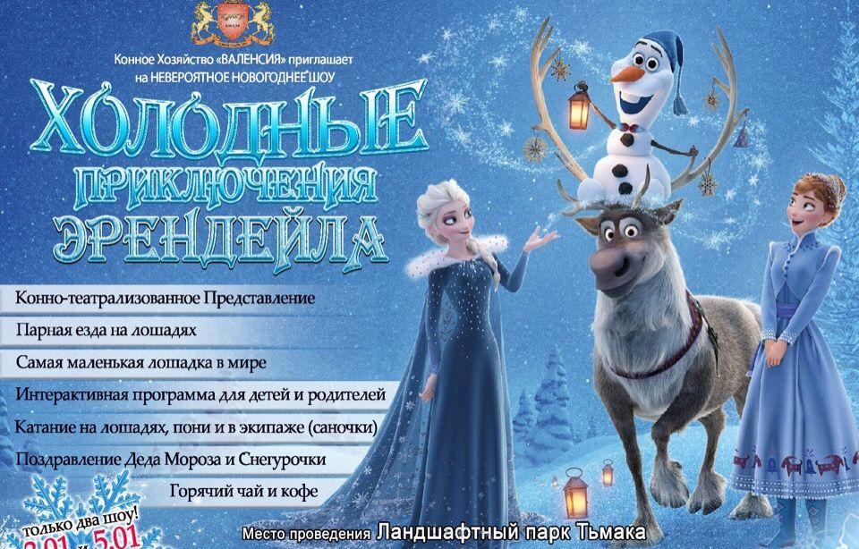 Тверскую детвору приглашают на бесплатное новогоднее шоу