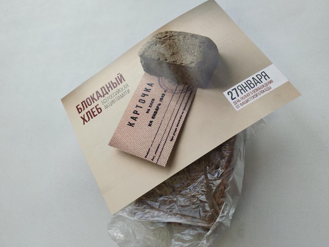 Жители Твери смогут попробовать «блокадный хлеб»
