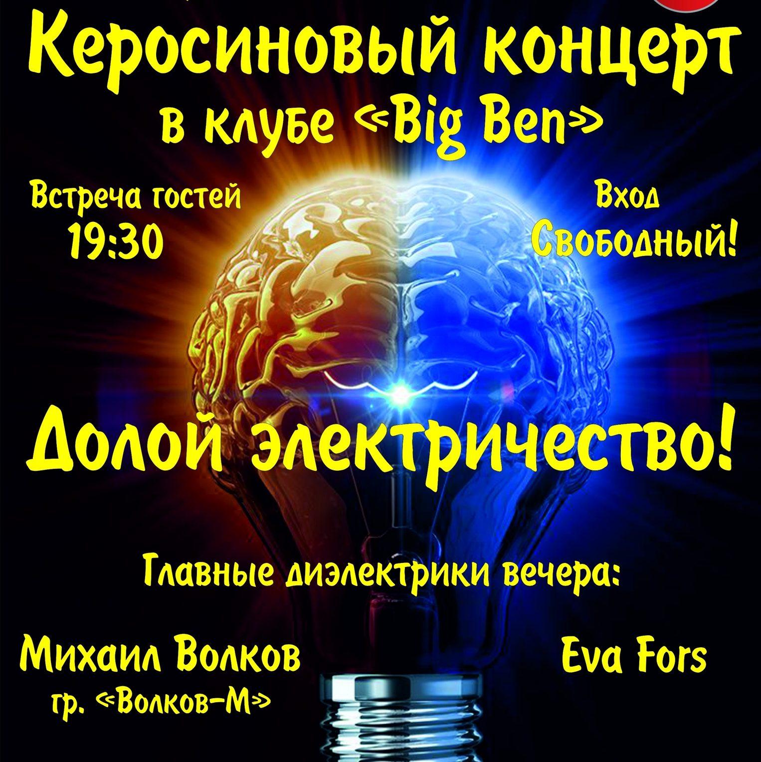 В Твери пройдет керосиновый концерт