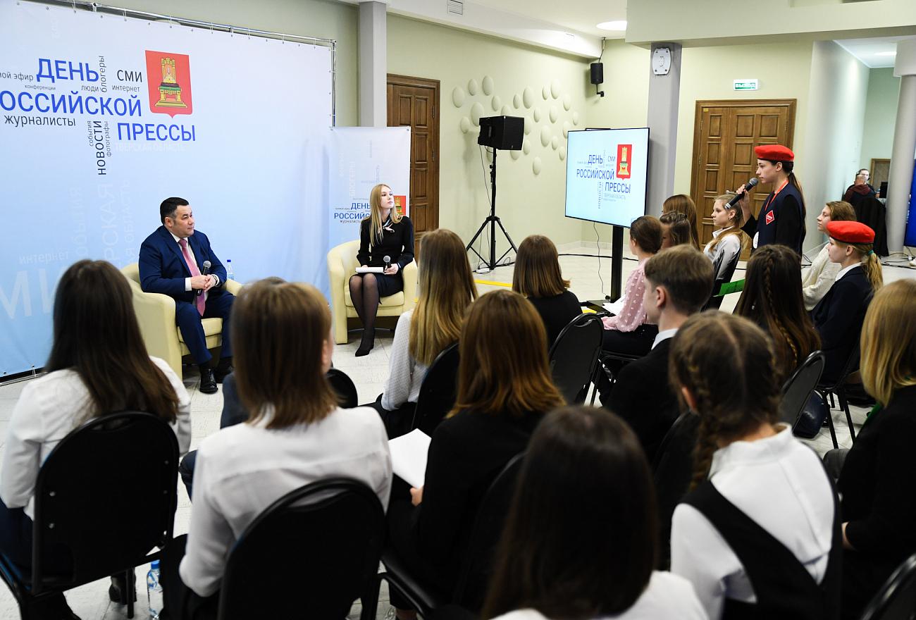 Игорь Руденя провел пресс-конференцию с юными журналистами Верхневолжья
