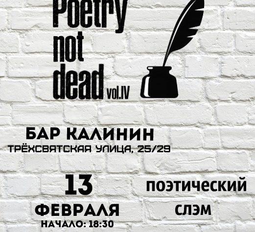 Тверские поэты сразятся в поэтическом поединке