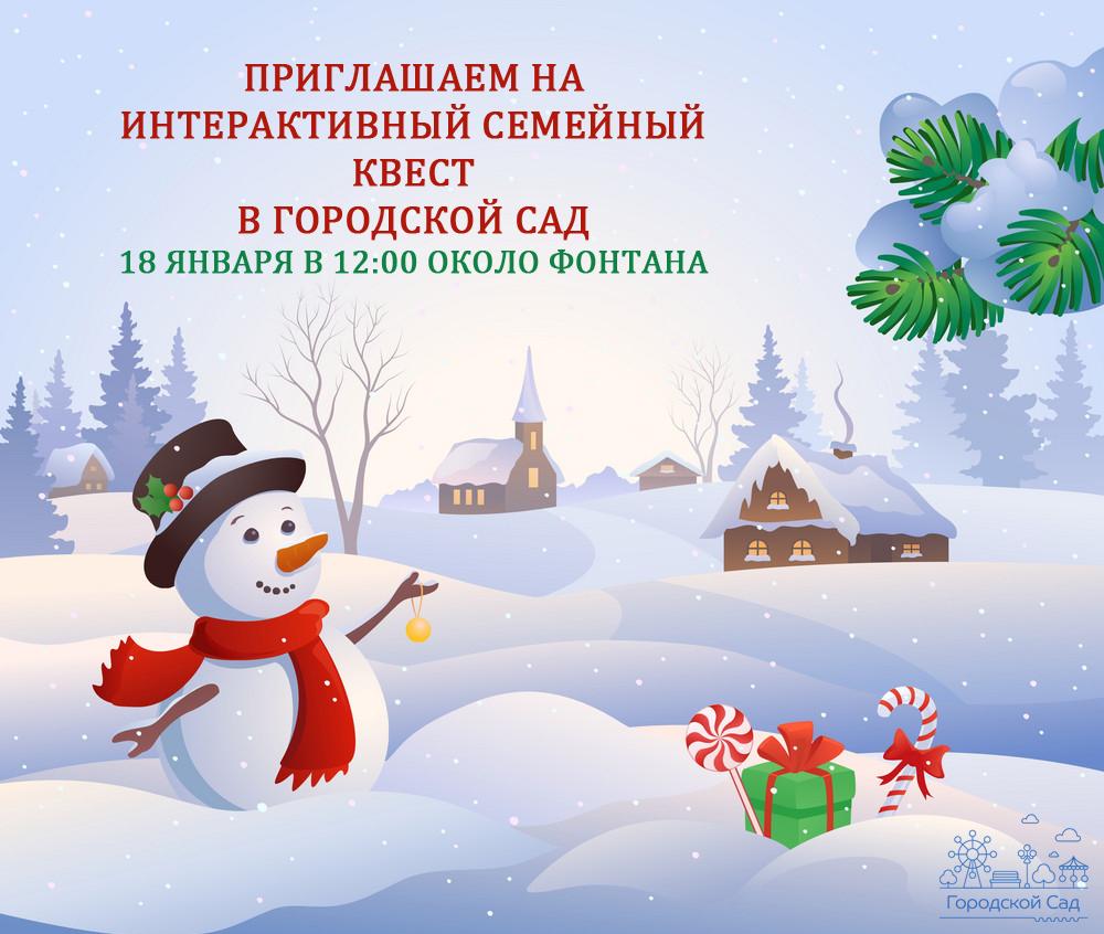 Тверской Горсад приглашает на семейный квест