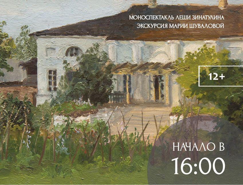 Тверской императорский дворец приглашает на «чеховский вечер»