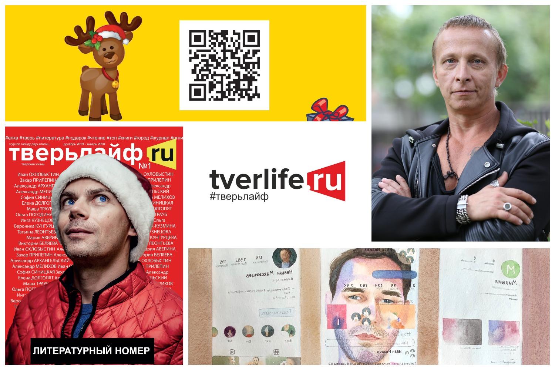 Журнал «Тверьлайф» - хороший повод собраться с друзьями
