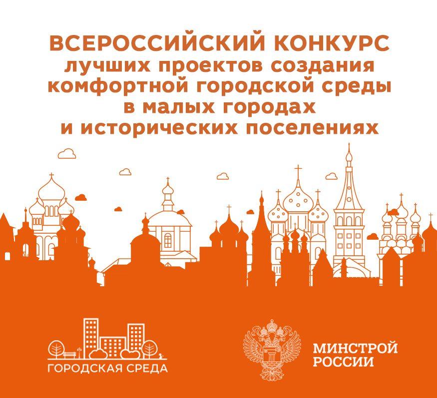 Нелидово примет участие во Всероссийском конкурсе лучших проектов создания комфортной городской среды
