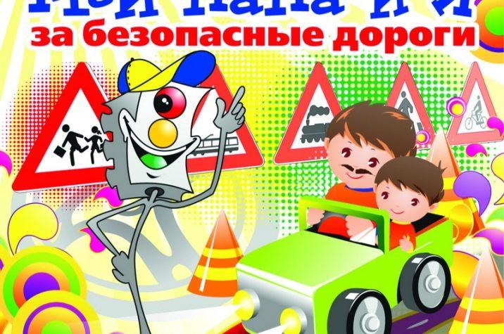 Юных жителей Тверской области приглашают к участию в конкурсе рисунков «Мой папа и я за безопасные дороги»