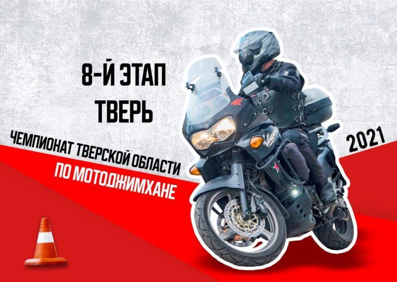В Твери пройде финальный этап Чемпионата по мотоджимхане