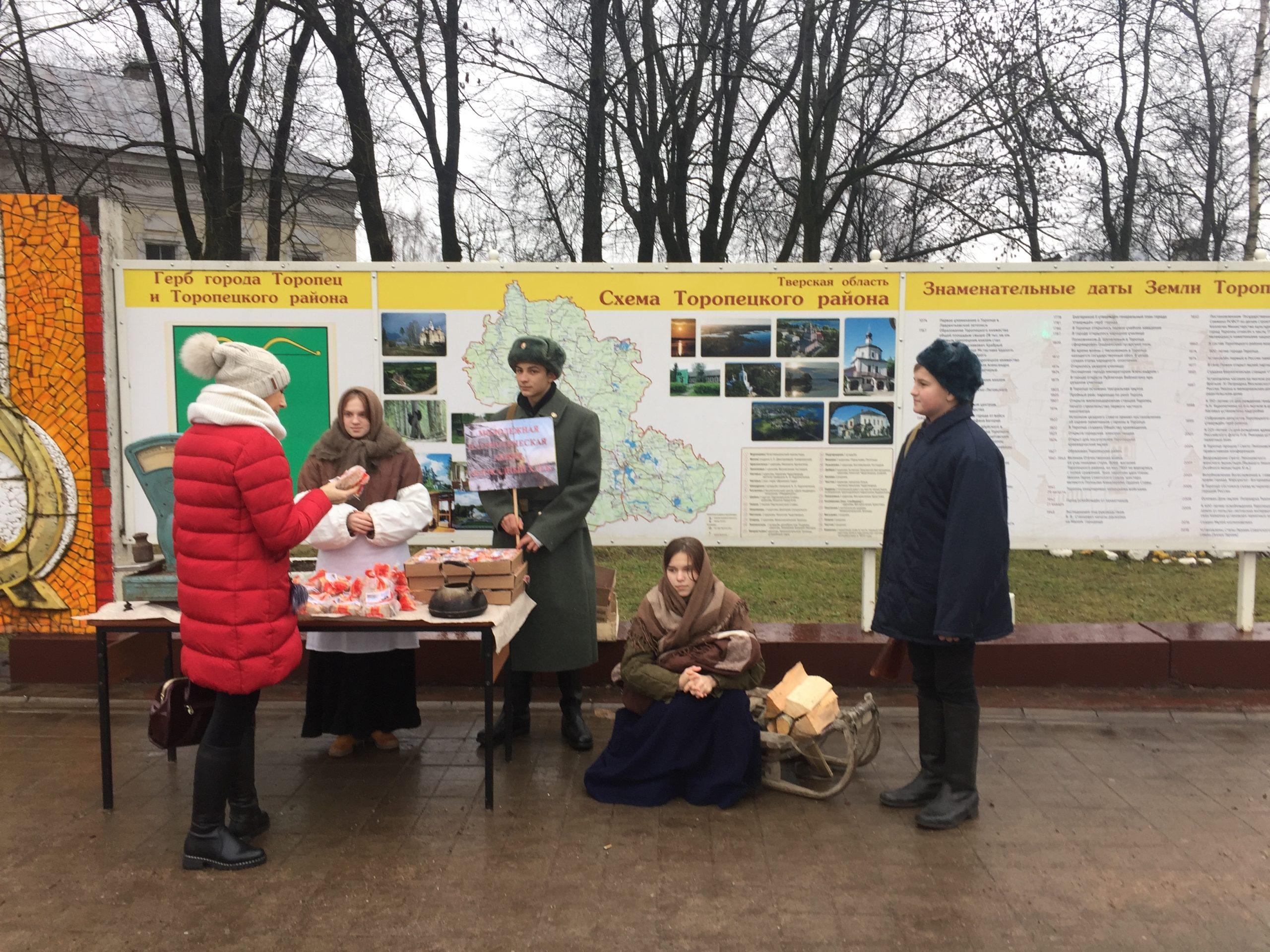 В Торопецком районе волонтеры раздавали пайки блокадного хлеба