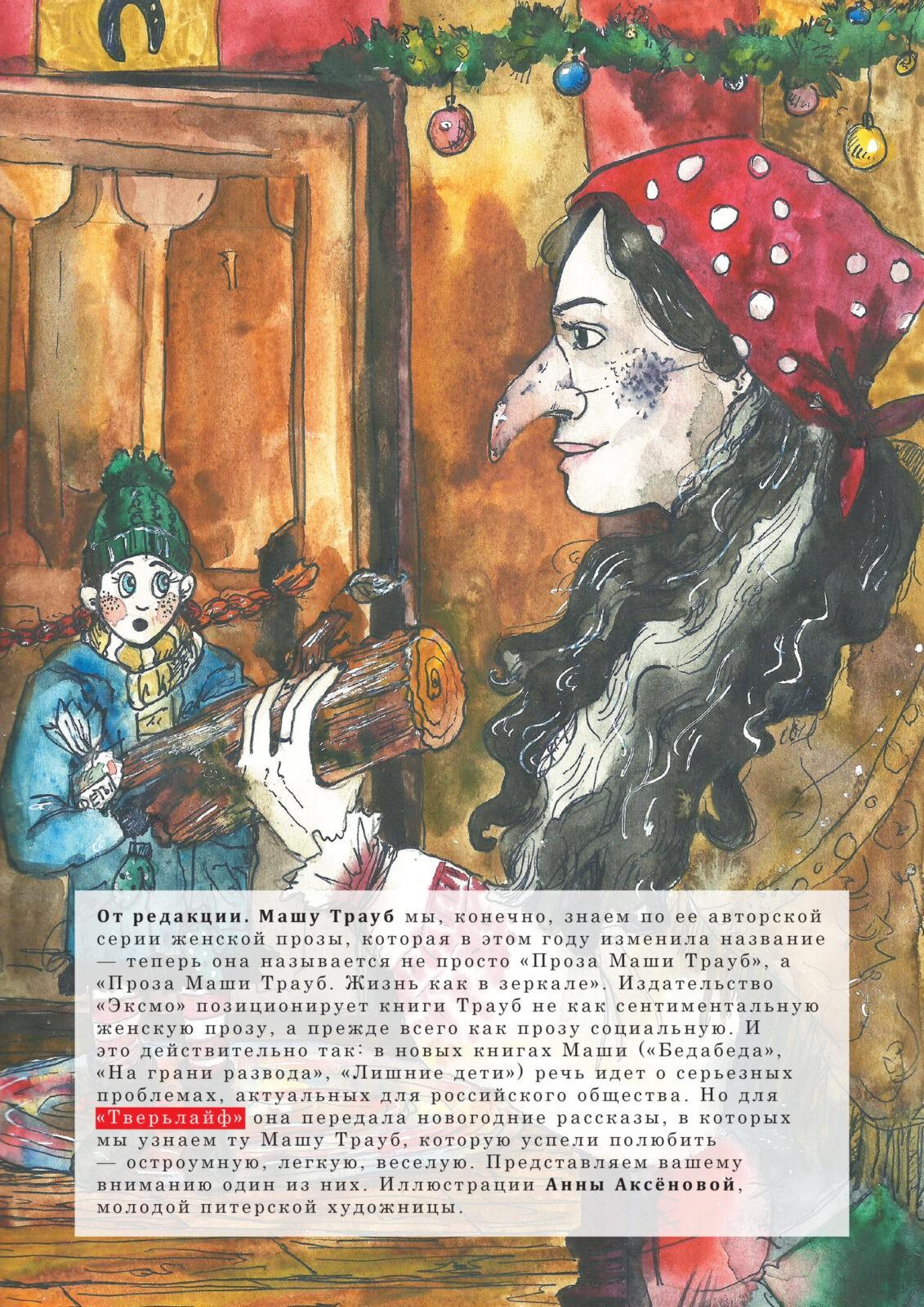 """Специально для """"Тверьлайф"""": рассказ Маши Трауб """"Падшая женщина"""""""