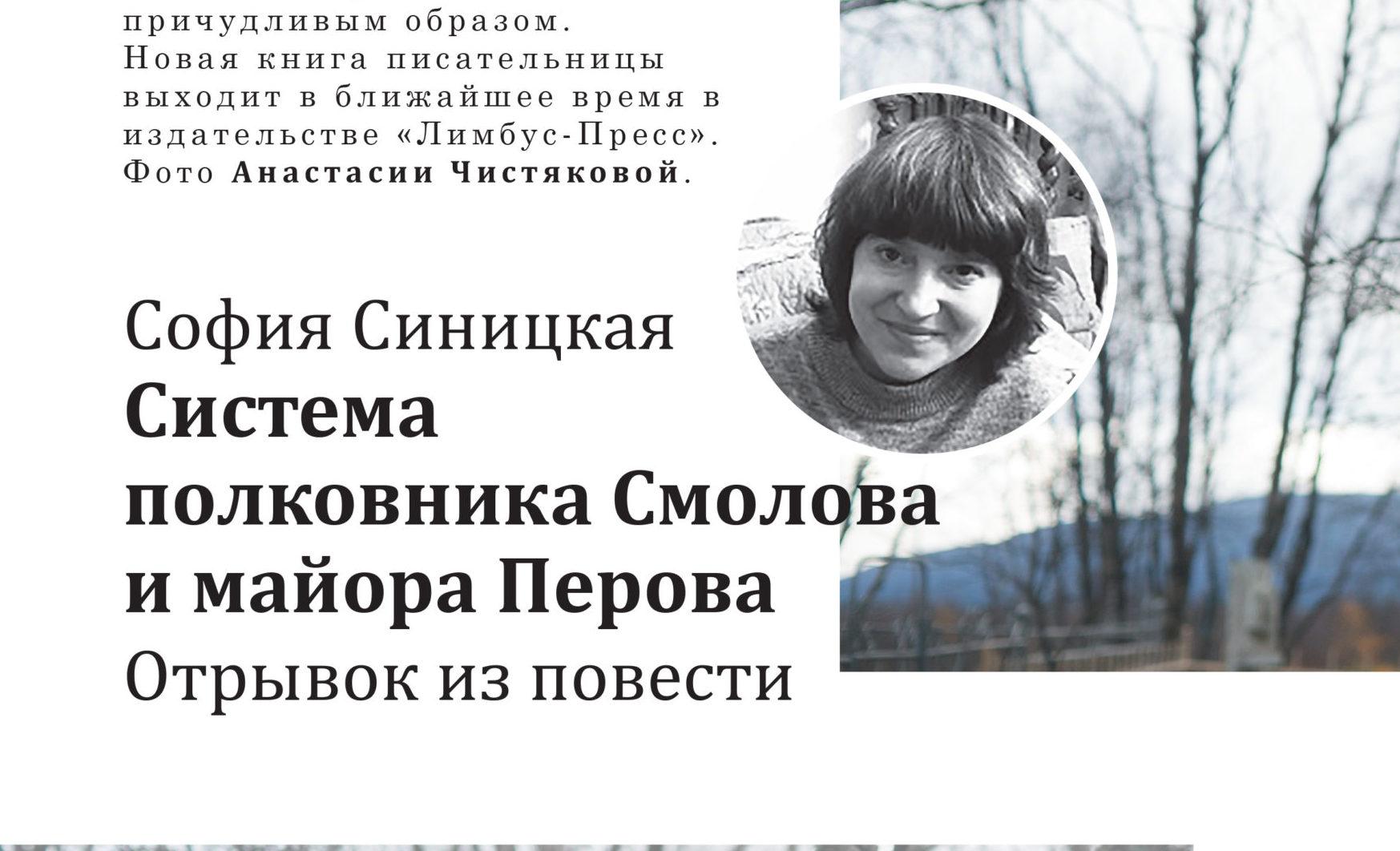Писательница София Синицкая предоставила «Тверьлайф» отрывок новой повести
