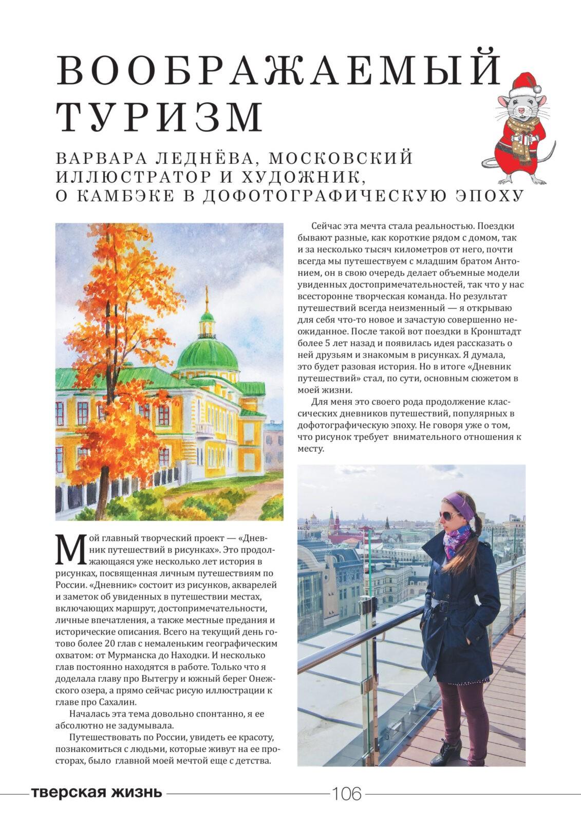 Воображаемый туризм:иллюстратор и художник Варвара Леднёва,о камбэке вдофотографическуюэпоху