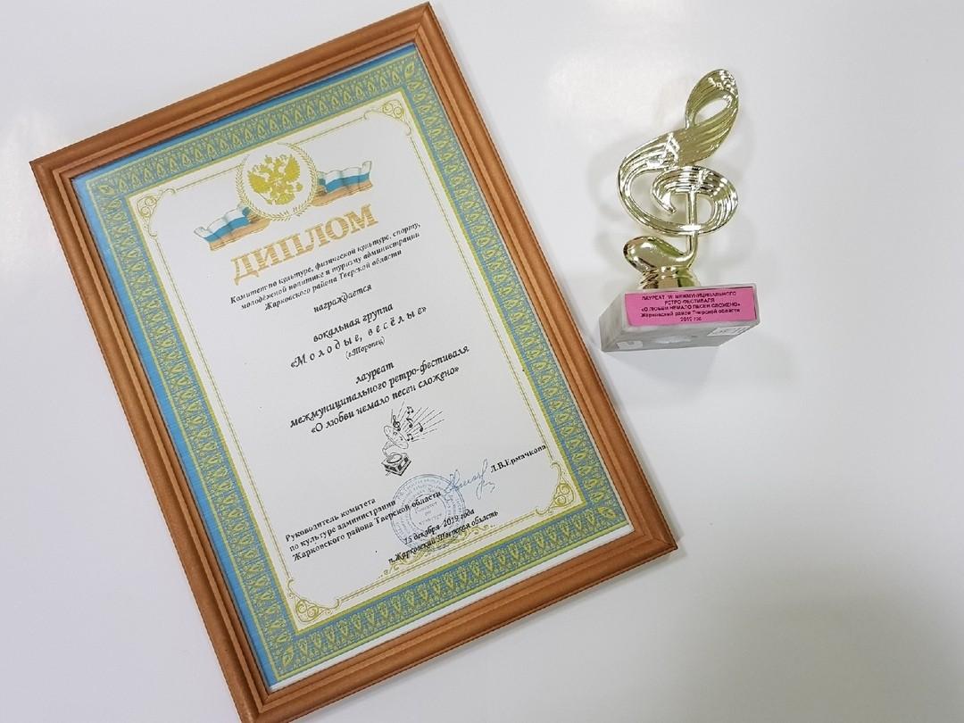 Торопецкий вокальный коллектив стал лауреатом ретро-фестиваля