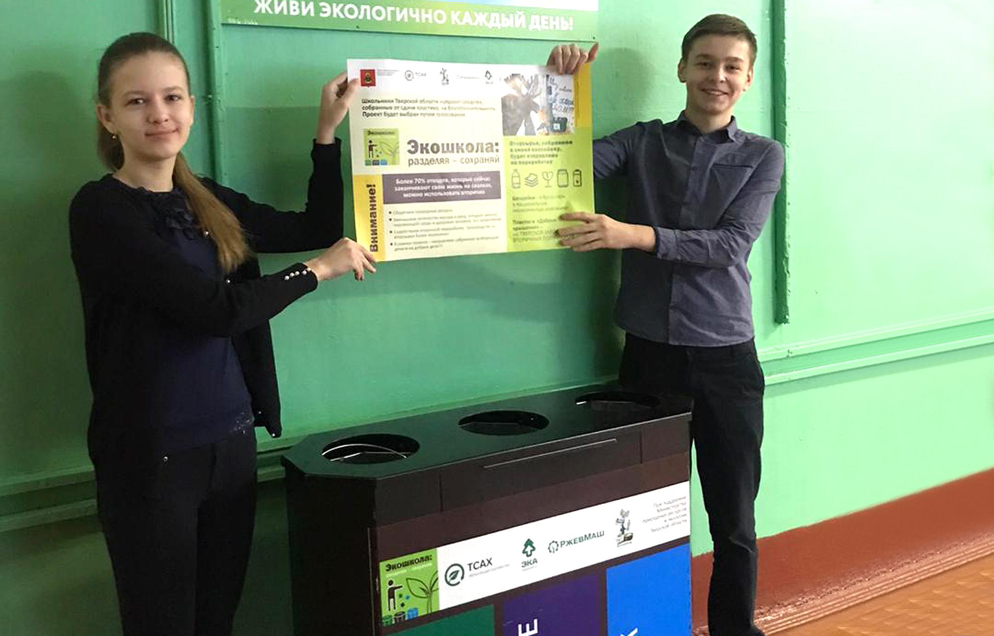 В школах Твери стартовал пилотный проект «Экошкола: разделяя – сохраняй»