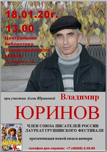 В Западной Двине состоится презентация книги Владимира Юринова