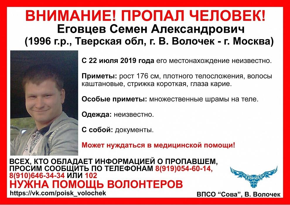 Пропал житель Тверской области с множественными шрамами на теле