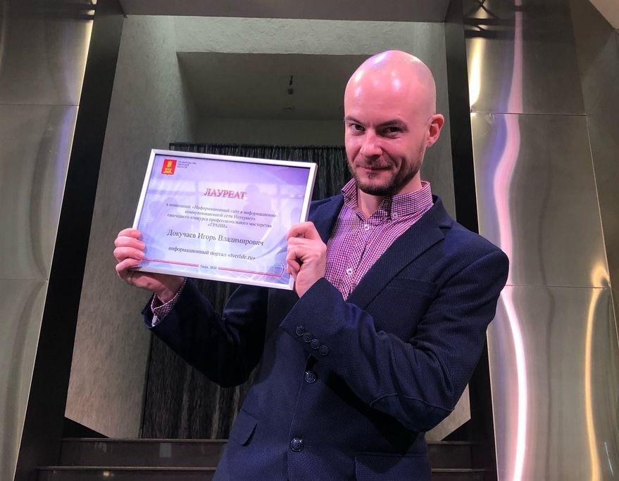 Сайт «Тверьлайф» стал лауреатом конкурса «Грани»
