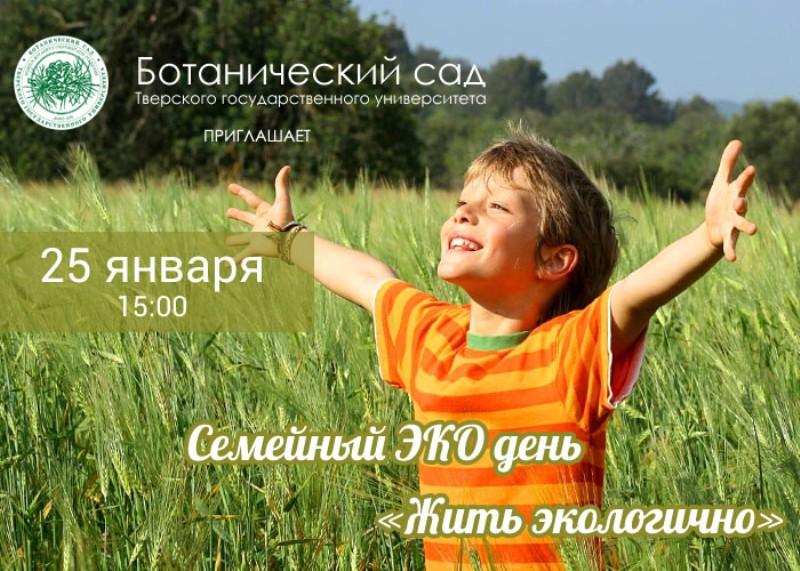 Ботанический сад ТвГУ приглашает на экологический праздник