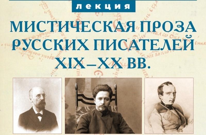 В Твери обсудят мистическую прозу русских писателей