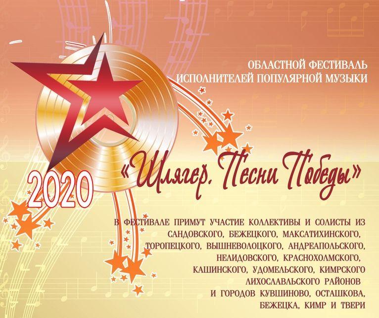В Твери пройдет гала-концерт финалистов конкурса «Шлягер. Песни Победы»