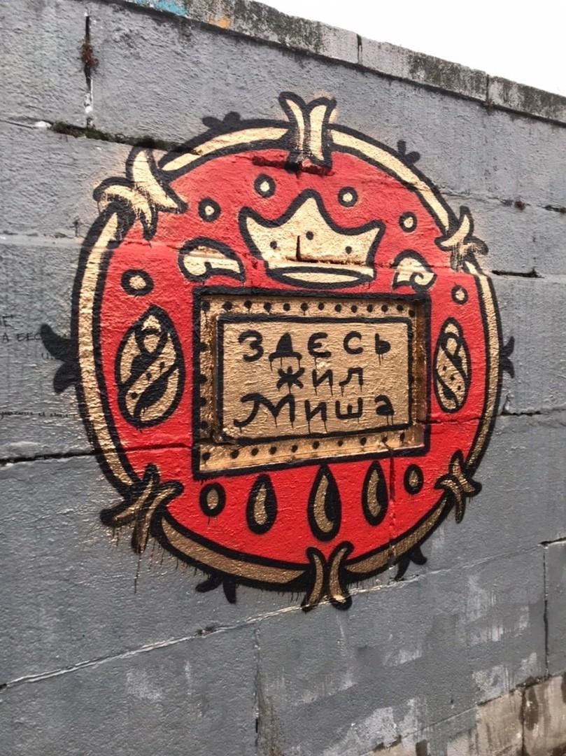 Жители Твери не оценили новое граффити в память о Михаиле Круге