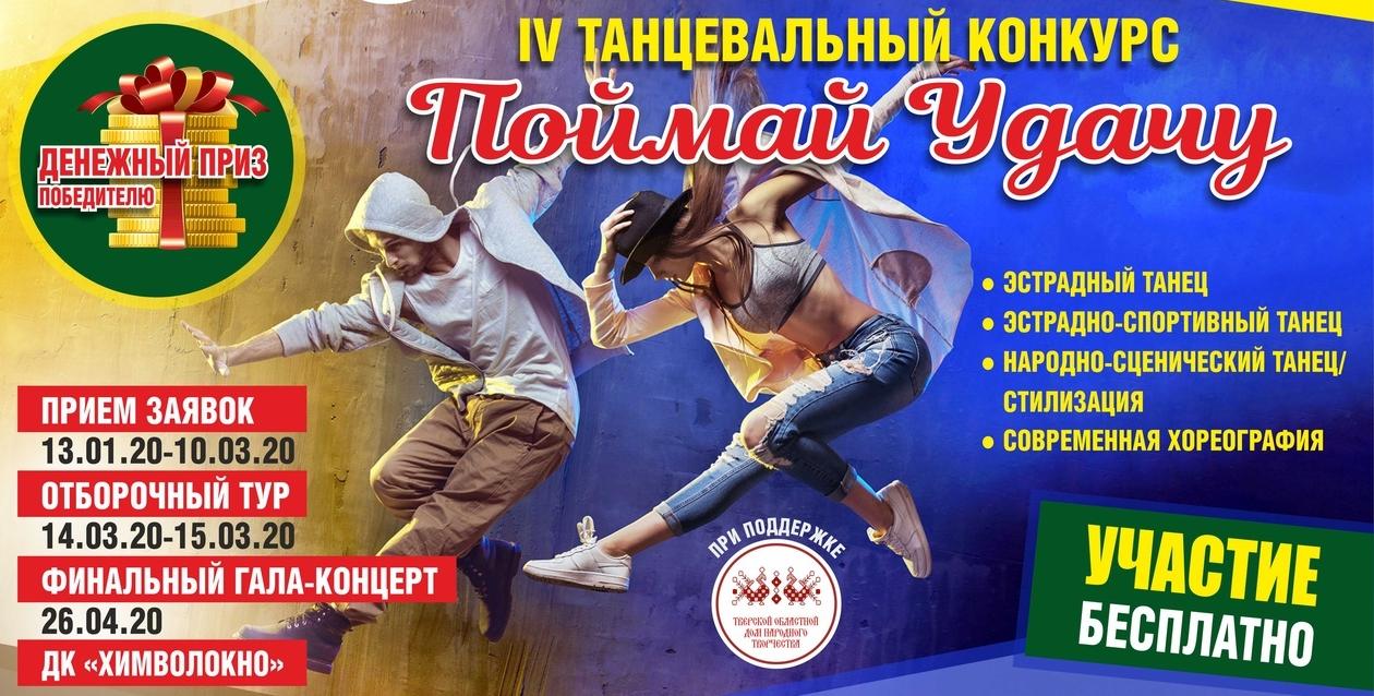 Тверскую молодежь приглашают принять участие в танцевальном конкурсе