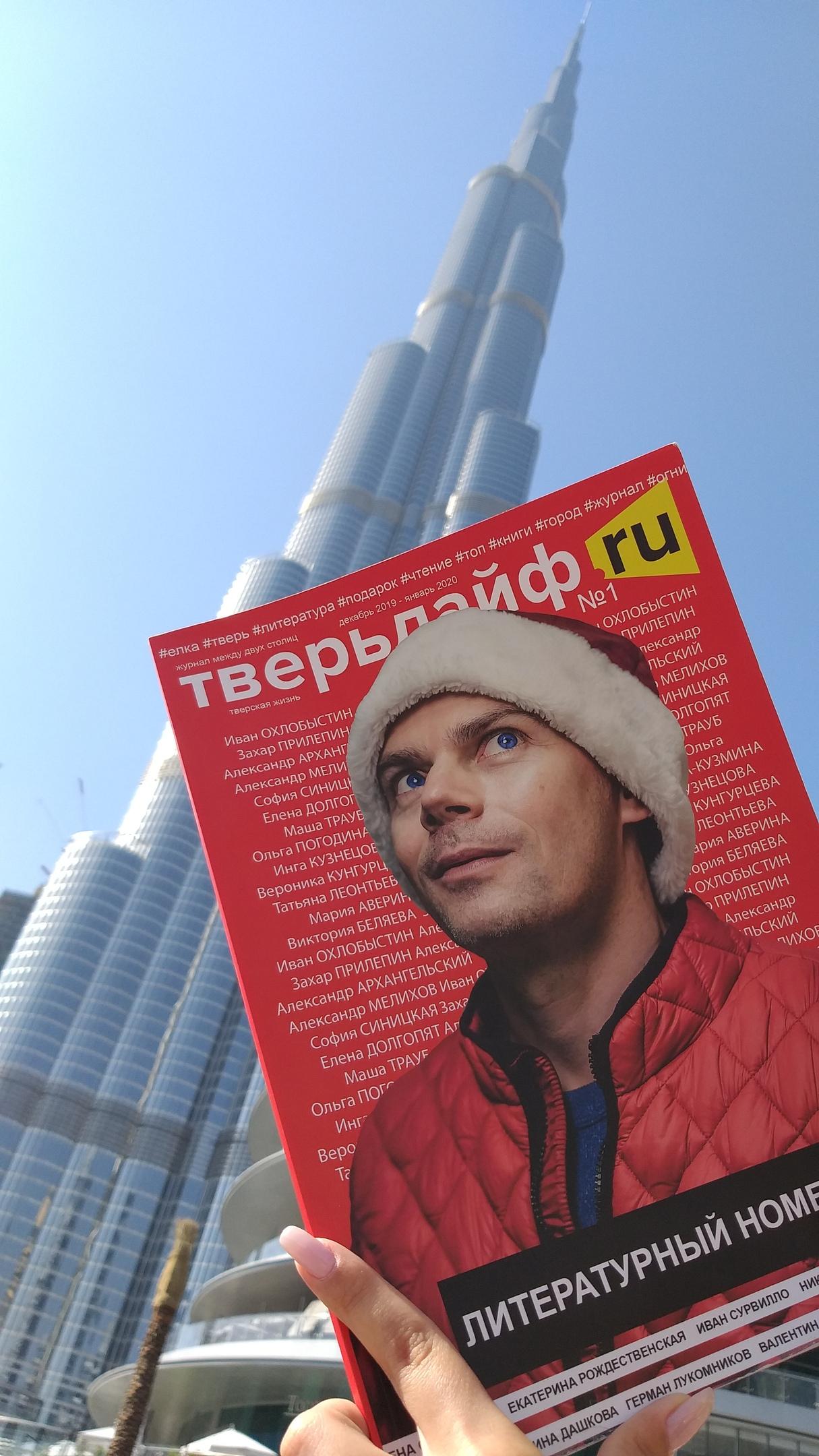 """Путешествие журнала """"Тверьлайф"""": ОАЭ"""