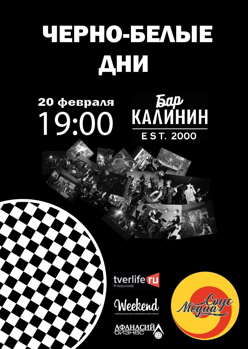 Концерт в баре Калинин вернет Твери 2007