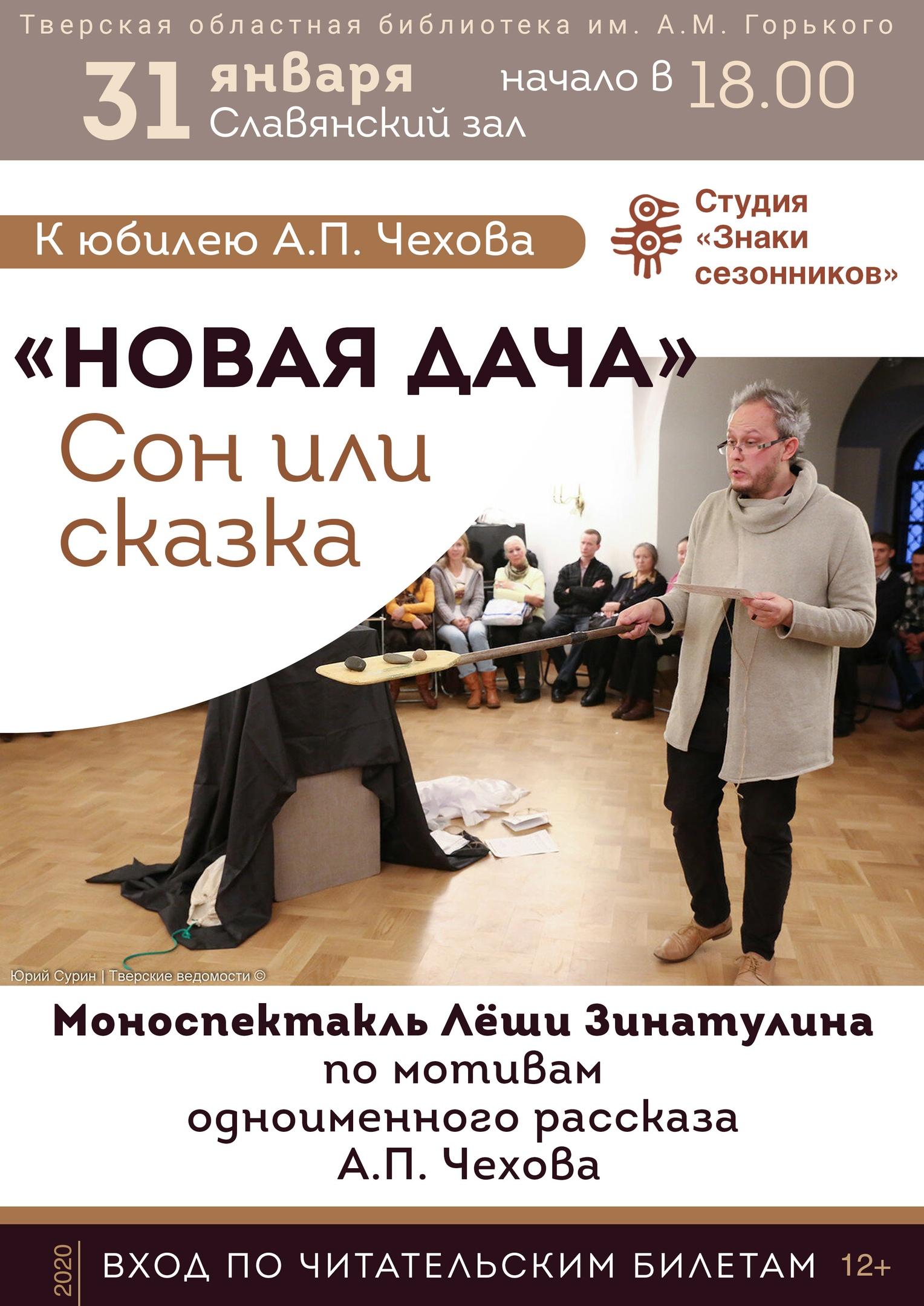В тверской библиотеке пройдет моноспектакль «Новая дача»