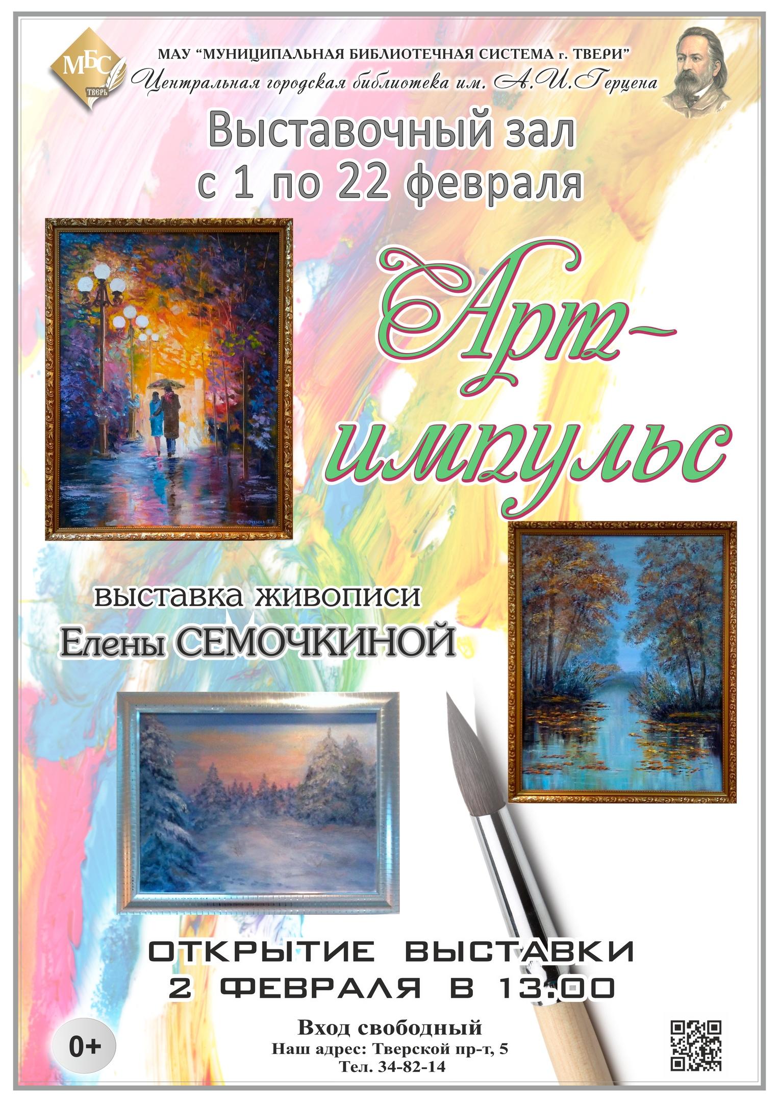 В Твери пройдет экспрессивная выставка картин  художницы-зооволонтера
