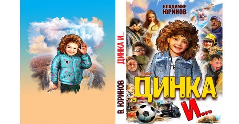 Жарковская библиотека приглашает на презентацию книги Владимира Юринова