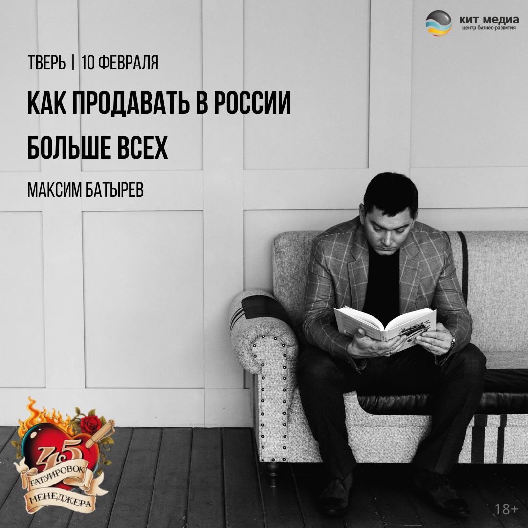 Максим Батырев научит, как продавать в России больше всех