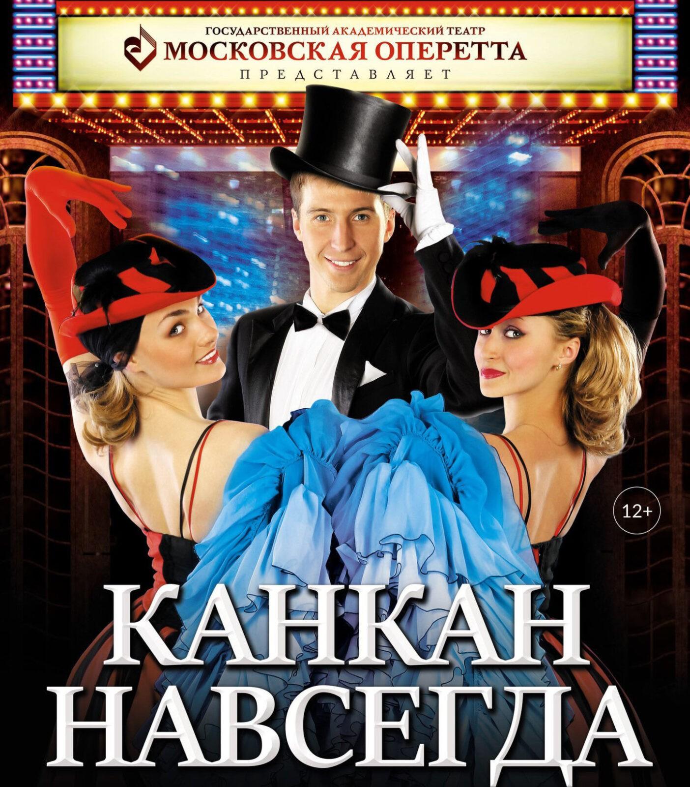Московская оперетта представит «Канкан навсегда!» в Твери