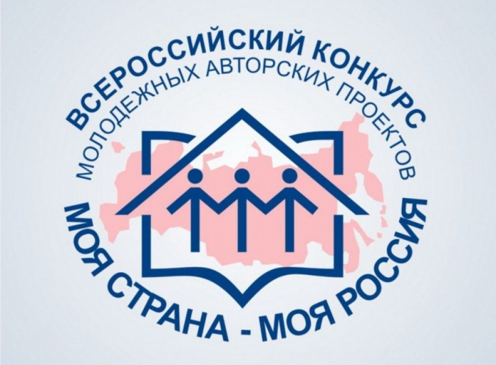 Тверскую молодежь приглашают к участию в конкурсе «Моя страна–моя Россия»