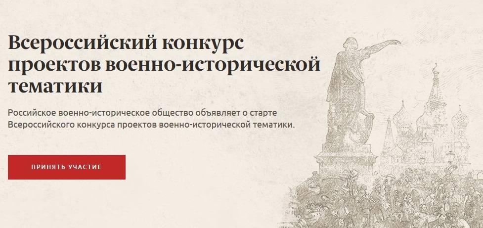 Жителям Тверской области предлагают принять участие в конкурсе на лучший военно-исторический проект