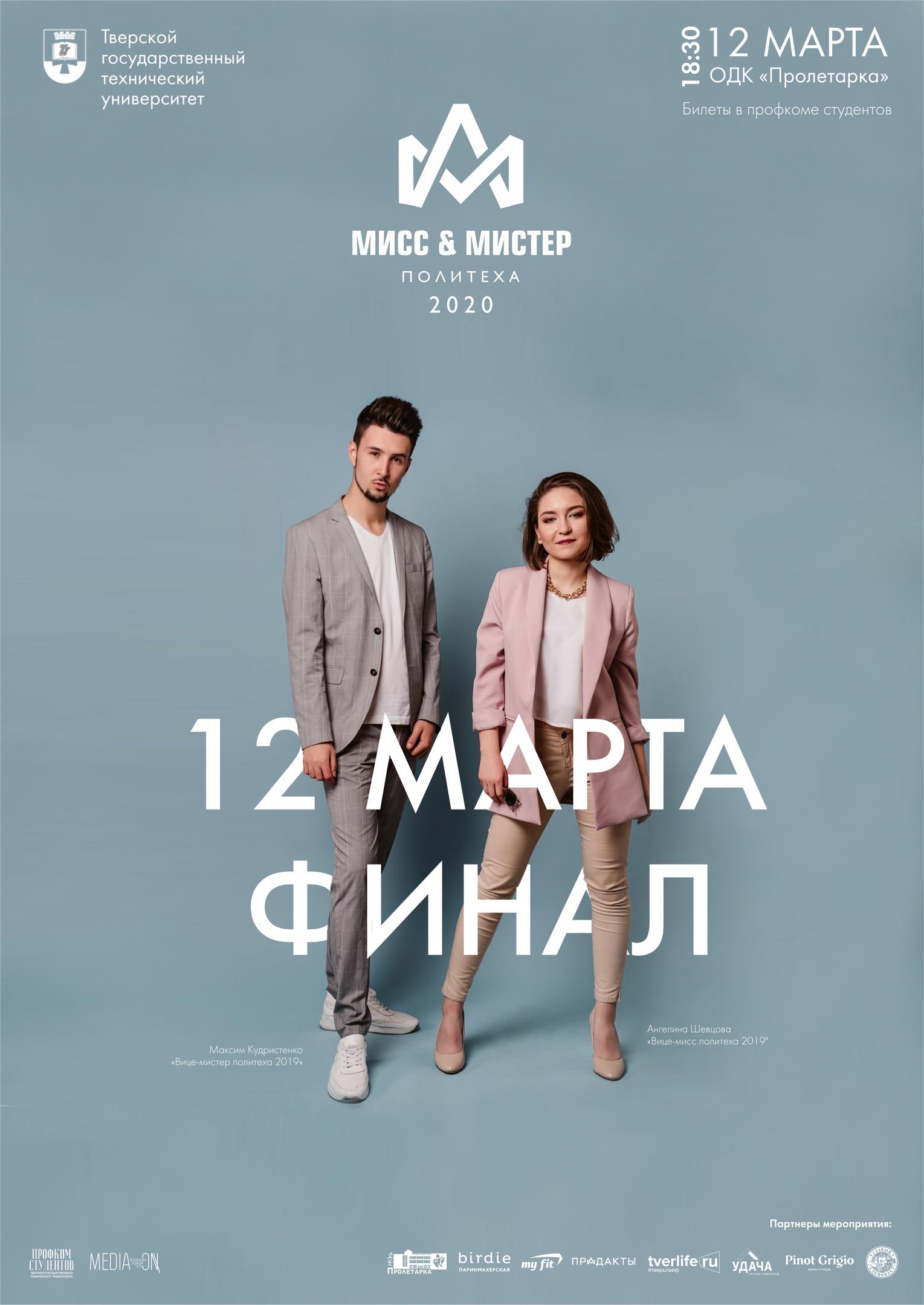 """В Твери пройдет финал конкурса """"Мисс и Мистер Политеха 2020"""""""