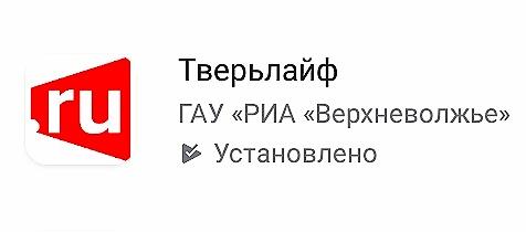 """Появилось удобное мобильное приложение """"Тверьлайф"""""""