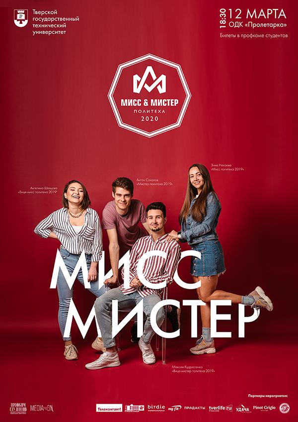 Тверские студенты будут бороться за титулы Мистер и Мисс Политех-2020