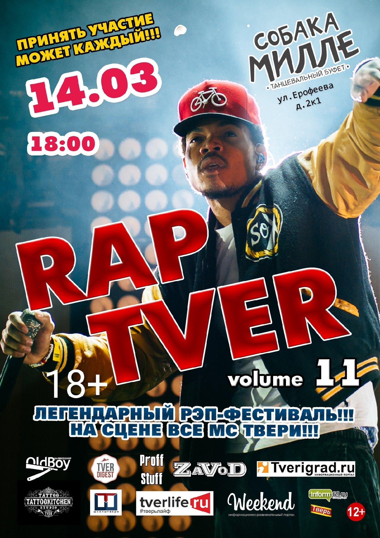 В Твери пройдет весенний рэп-фестиваль