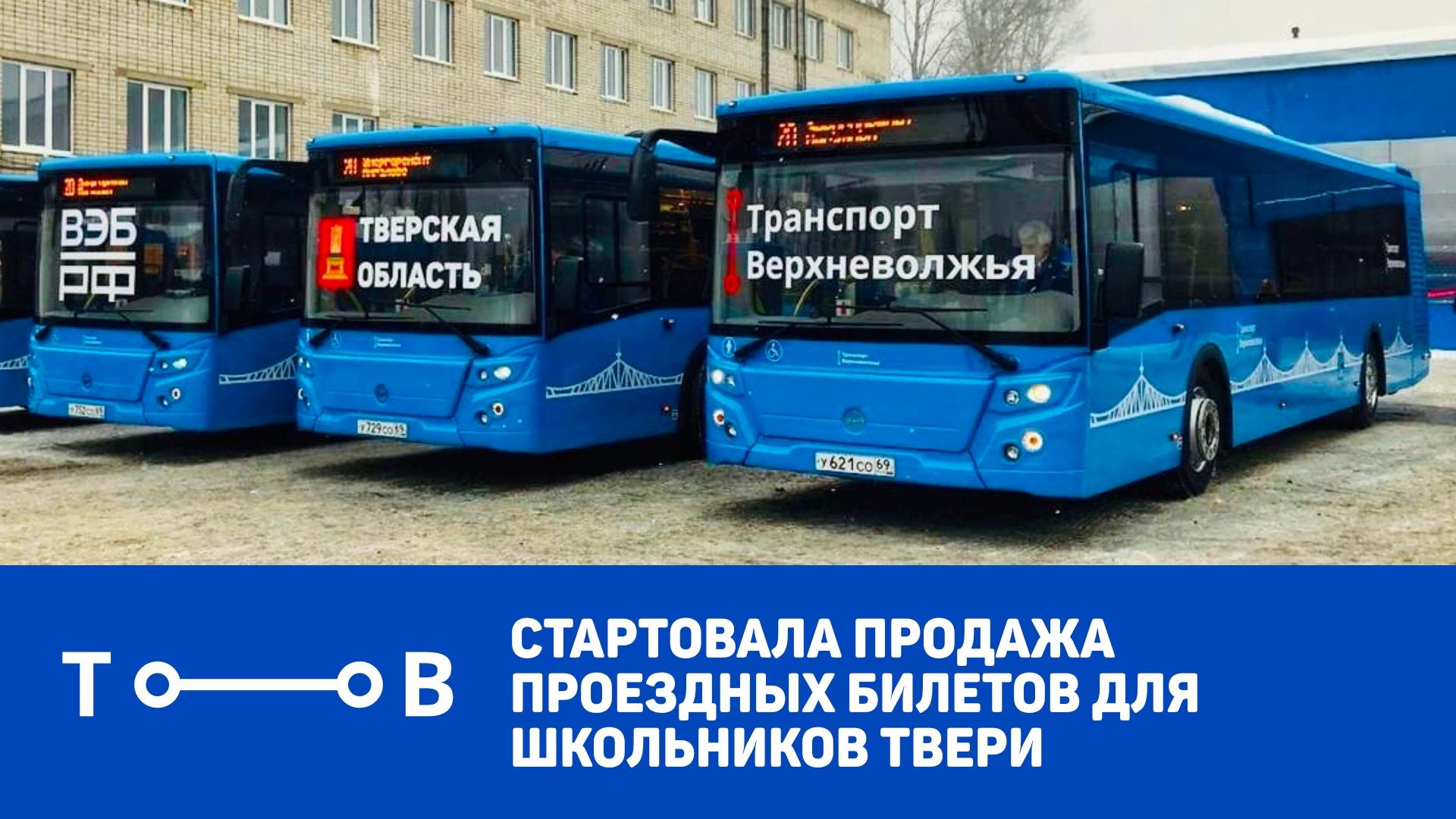 Началась продажа школьных проездных новой транспортной системы Твери