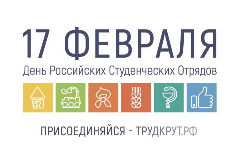 В Твери отметят День российских студенческих отрядов