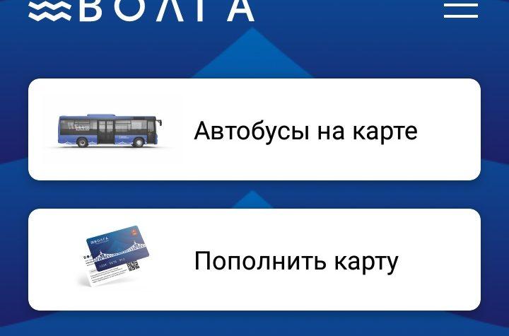 В Тверской области начало работу транспортное мобильное приложение «Волга»