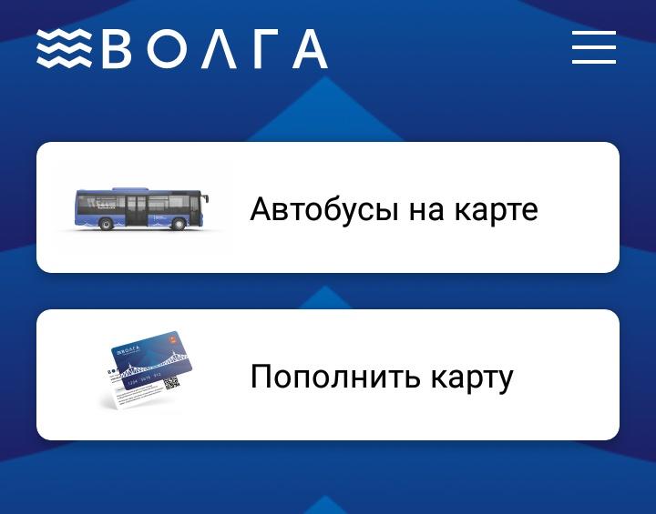 """Как использовать мобильное приложение """"Волга"""" для оплаты проезда в Твери"""